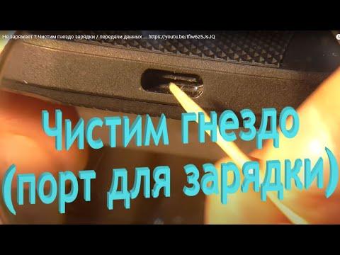 Как почистить гнездо телефона