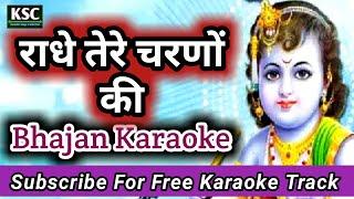 radhe tere charno ki dhool jo mil jaye karaoke | karaoke with lyrics | hindi lyrics karaoke