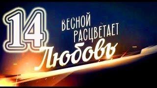 ВЕСНОЙ РАСЦВЕТАЕТ ЛЮБОВЬ 14 СЕРИЯ 03.03.2015