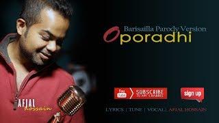 Oporadhi (অপরাধী)   Barisal Parody Version   Afjal Hossain   New Bangla Song 2018
