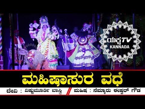 ಮಹಿಷಾಸುರ ವಧೆಯ ರೋಚಕ ಕ್ಷಣಗಳು   Devi Mahaathme   Mandarthi Mela   Yaksha TV Kannada