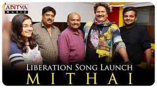 Mithai Liberation Song Launch || Rahul Ramakrishna, Priyadarshi || Prashant Kumar || Vivek Sagar