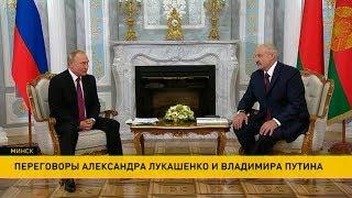 Александр Лукашенко и Владимир Путин встретились в Минске
