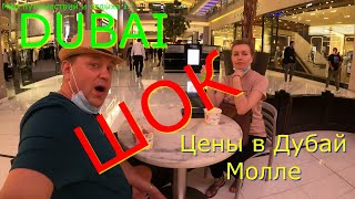 DUBAI 2021 ШОК Цены в Дубай Молле Золотой мед SHOCK Prices in Dubai Mall Golden honey