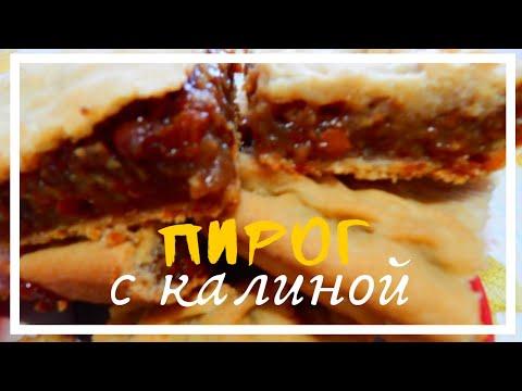 Балан бэлеше. Пирог с калиной по татарски без дрожжей. Рецепт пирога.
