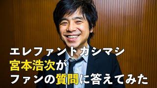 エレファントカシマシのボーカル・宮本浩次さんに独占インタビュー Twit...