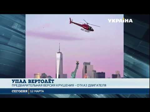 Крушение вертолета произошло в самом центре Нью-Йорка