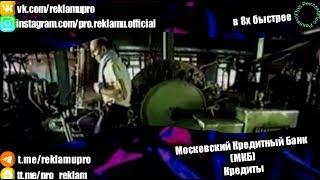 Московский Кредитный Банк — Кредиты (в 8х быстрее)