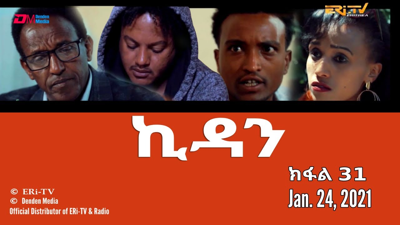 Download ኪዳን - ተኸታታሊት ፊልም  - ክፋል 31 - Kidan (Part 31), Eri-TV Drama Series, January 24, 2021