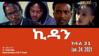 ኪዳን - ተኸታታሊት ፊልም  - ክፋል 31 - Kidan (Part 31), Eri-TV Drama Series, January 24, 2021