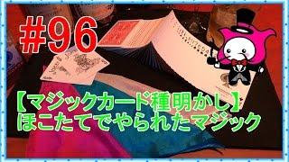 【マジック】ほこたて マジックの解説 【カード種明かしは概要欄】 thumbnail