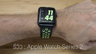 siampod ep 100 - รีวิว : Apple Watch Series 2 (Apple Watch Nike+)