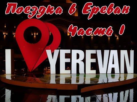 Часть 1. Ереван, Армения; 8-9 марта