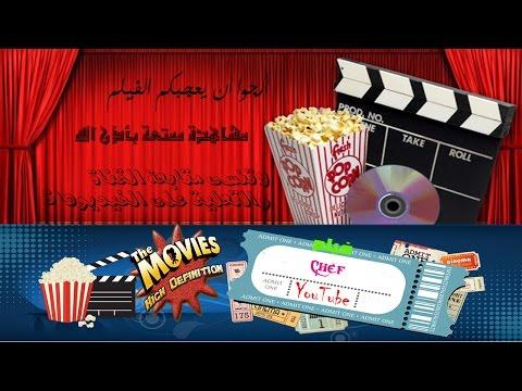 الفيلم الأجنبى *** الطاهى *** مترجم بجودة عالية..