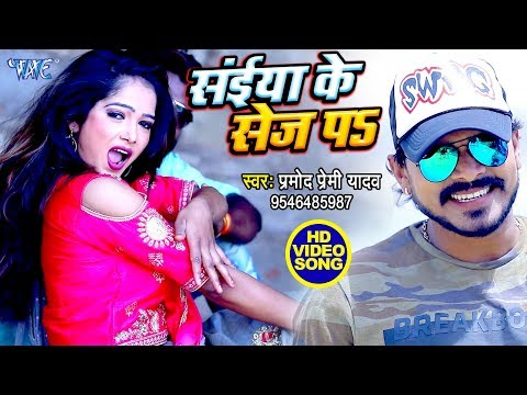 Naya Bhojpuri Gana Video Song: Latest Bhojpuri Song 'Saiya