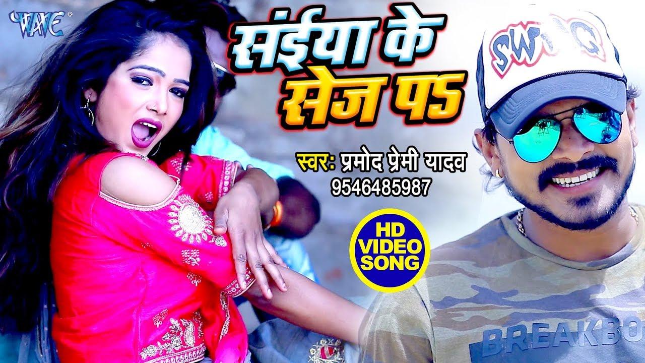 Electronic hd video gana bhojpuri  ke pramod premi ke