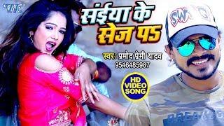 सबसे नया Pramod Premi Yadav का सुपरहिट Song 2019 सईया के सेज पS Bhojpuri Hit Songs 2019