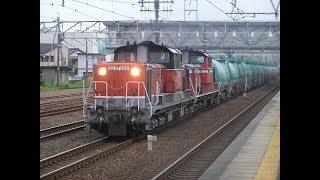 JR貨物 DD51牽引 貨物列車 動画集