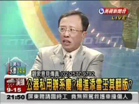 2011/01/10 - 頭家來開講精華版 (Part 3 Of 3)