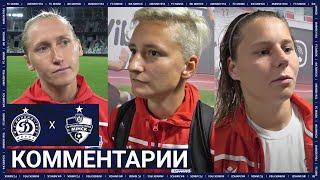 Комментарии после финала женского Кубка Беларуси