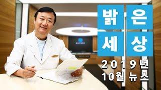서울부산 밝은세상안과 10월호 뉴스