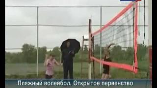 Вести-Хабаровск. Пляжный волейбол