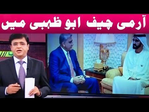 Qamar Bajwa Meeting Arabs - Dunya Kamran Khan Ke Sath - 27 February 2017 - Dunya News