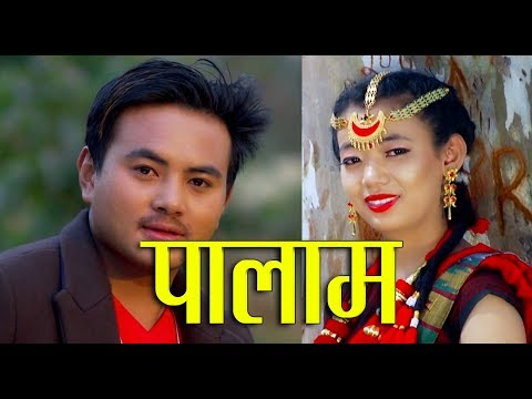 Palam | पालम | New Limbu Hit Song 2075 | Manu Nembang\Yaseli Yonghang
