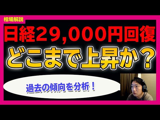 【日経平均】29,000円まで回復!どこまで上昇なるか?過去チャートから方向感を分析しました!