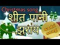 Sheet Pani jharay... | sadri Christmas song | Popular Christmas song | New Christmas song