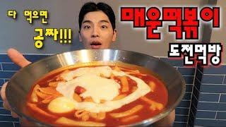 매운떡볶이 도전먹방 20분안에 다먹으면 공짜 spicy tteokbokki mukbang eating show