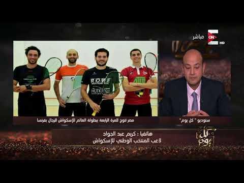 كل يوم - فوز منتخب مصر للمرة الرابعة ببطولة العالم للإسكواش للرجال بفرنسا  - 22:20-2017 / 12 / 3