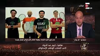 كل يوم - فوز منتخب مصر للمرة الرابعة ببطولة العالم للإسكواش للرجال بفرنسا