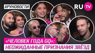 Человек года GQ: эксперимент Крида, беременная Тодоренко, новая девушка Шнура
