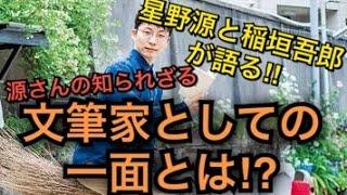 星野源が稲垣吾郎とテレビで語る‼  源さんの文筆家としての知られざる一...