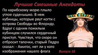 Лучшие смешные анекдоты  Выпуск 16