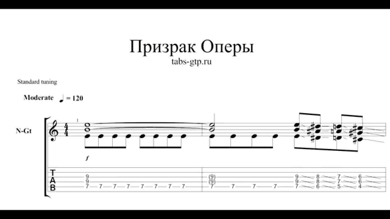 phantom of the opera gtp