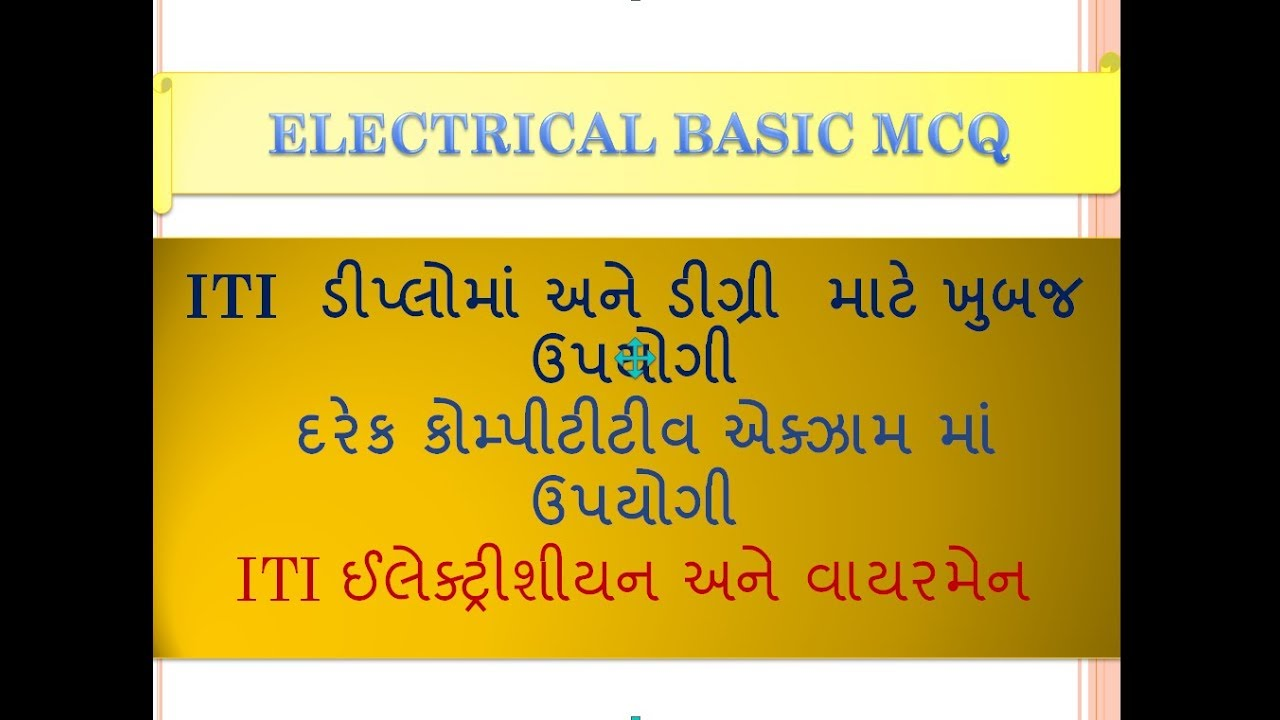 Basic Electrical Engineering Mcq In Gujarati Iti ડ પ લ મ