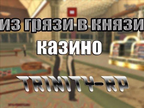 trinity rp чит на казино