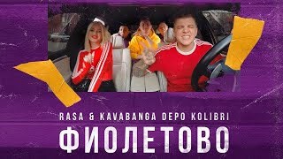 Download RASA & Kavabanga Depo Kolibri - Фиолетово (Премьера трека 2019) Mp3 and Videos