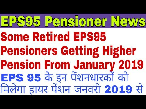 EPS 95 Latest News | Some Retired EPS95 Pensioners Getting Higher Pension From January 2019