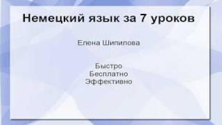 Немецкий язык за 7 уроков. Елена Шипилова.