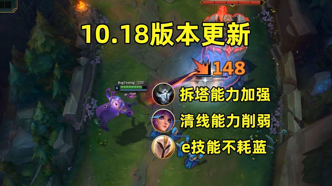 10.18版本更新:上单莉莉娅削弱,戏命师拆塔能力增强!