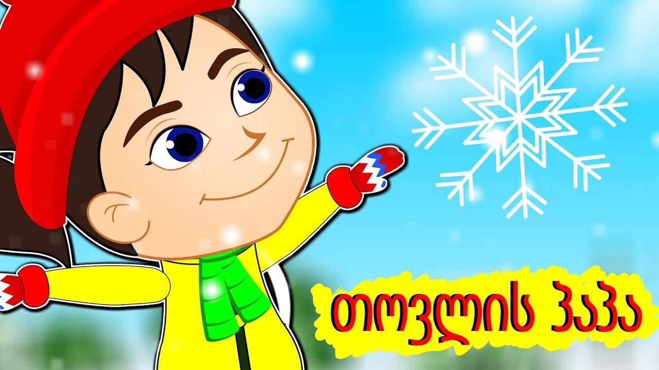 თოვლის პაპა | საუკეთესო ქართული საახალწლო სიმღერების