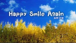 Happy Smile Again 作詞・作曲 長野定信 write2011.01 動画クリエイト:...
