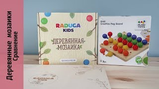 Обзор-сравнение: ДЕРЕВЯННЫЕ МОЗАИКИ Raduga Kids и Plan Toys