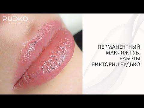 Татуаж губ сразу после процедуры и спустя время - видео работ Виктории Рудько