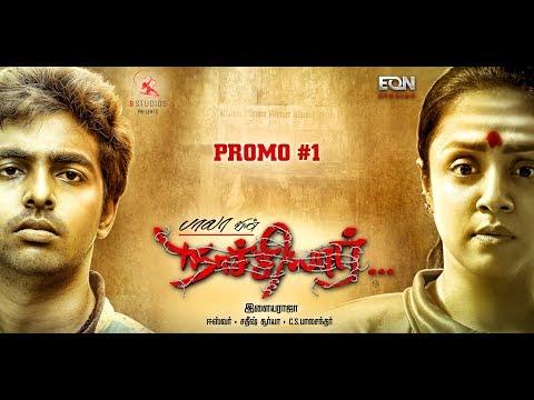 Naachiyaar - Promo Video | Director Bala | Jyotika, G. V. Prakash