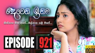 Deweni Inima | Episode 921 07th October 2020 Thumbnail