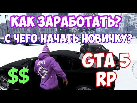 КАК ЗАРАБОТАТЬ НОВИЧКУ GTA 5 RP DOWNTOWN/STRAWBERRY!? С ЧЕГО НАЧАТЬ ГТА 5 РП? ПРОМОКОД: Artmin💥